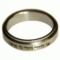 "RSS6 - Hebrew Spinner Ring- ""I am my beloved's"""